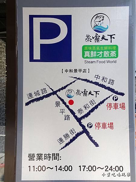 蒸霸天下中和景平店 (7)9.jpg