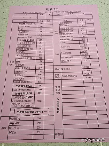 蒸霸天下中和景平店 (16)1.jpg