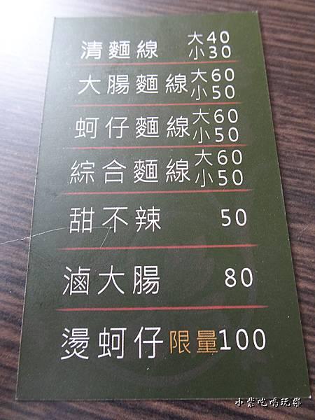 極鱻麵線甜不辣48.jpg