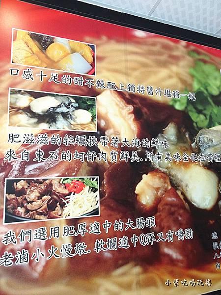 極鱻麵線甜不辣49.jpg