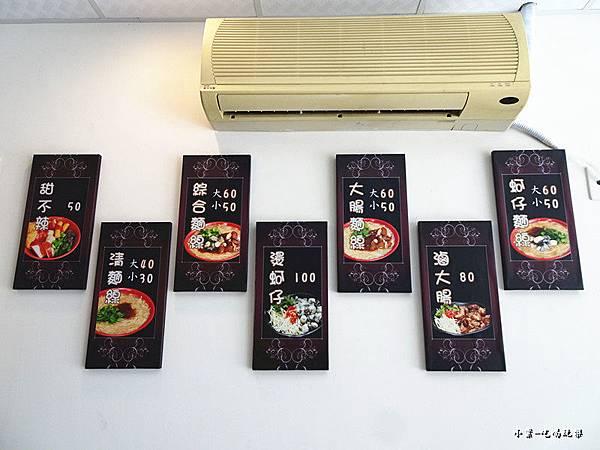 鱻麵線甜不辣菜單0.jpg