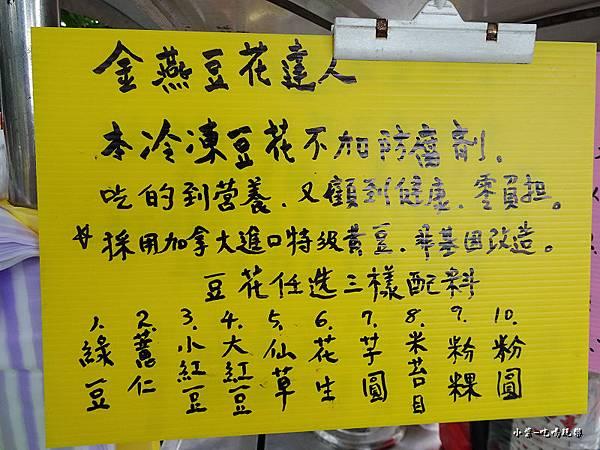虎頭山金燕豆花6.jpg