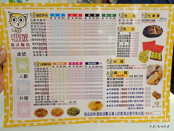 喵匠menu (2)1.jpg