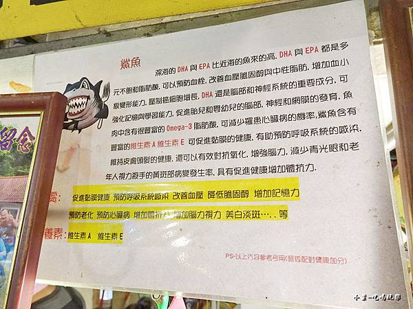 深澳-沙魚烟大王9.jpg