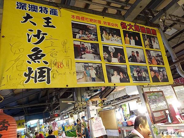 深澳-沙魚烟大王14.jpg