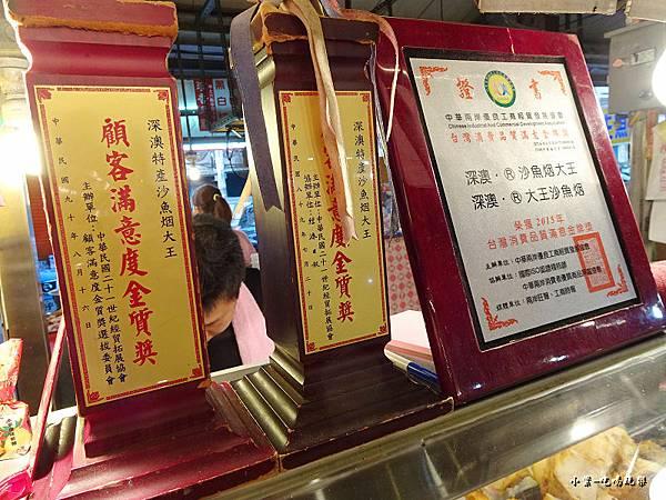 深澳-沙魚烟大王15.jpg