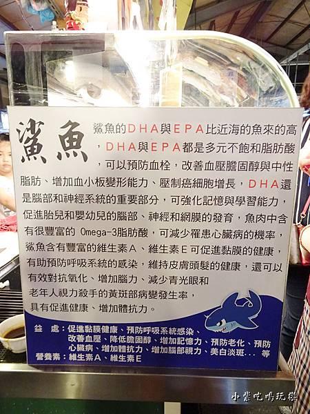 深澳沙魚烟大王0.jpg