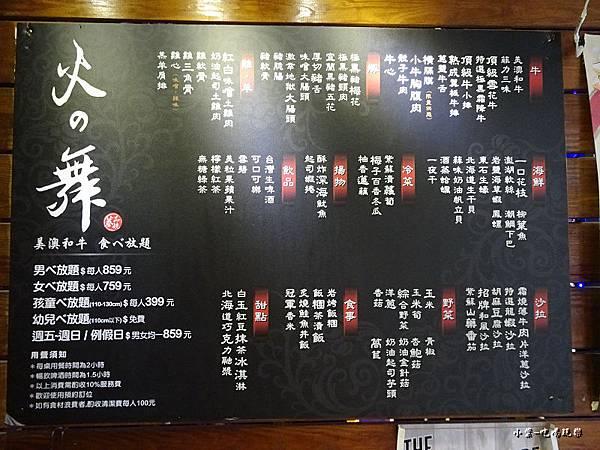 火之舞蓁品燒烤吃到飽 (3)63.jpg