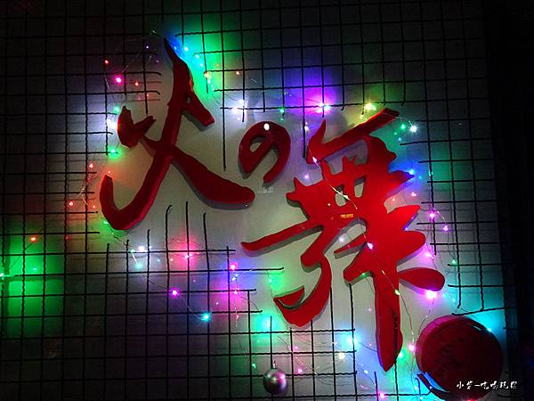 火之舞蓁品燒烤吃到飽 (12)55.jpg
