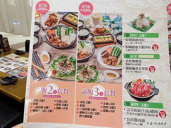 2人7品3人9品套餐1.jpg