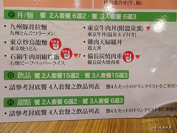2人丼麵飲品甜點2.jpg