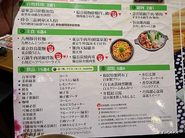 4人套餐17品 (1)3.jpg