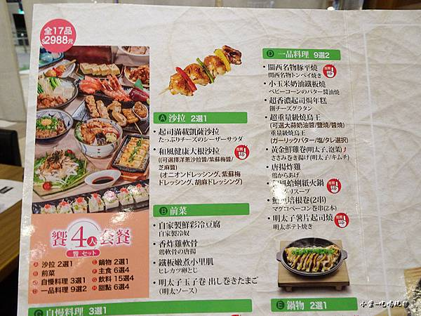 4人套餐17品 (2)4.jpg