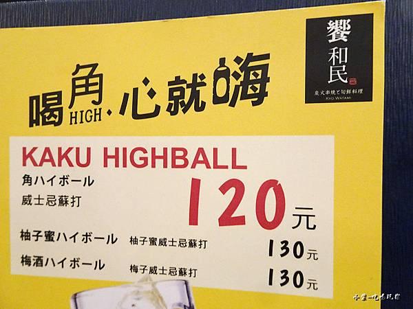 角HIGH73.jpg