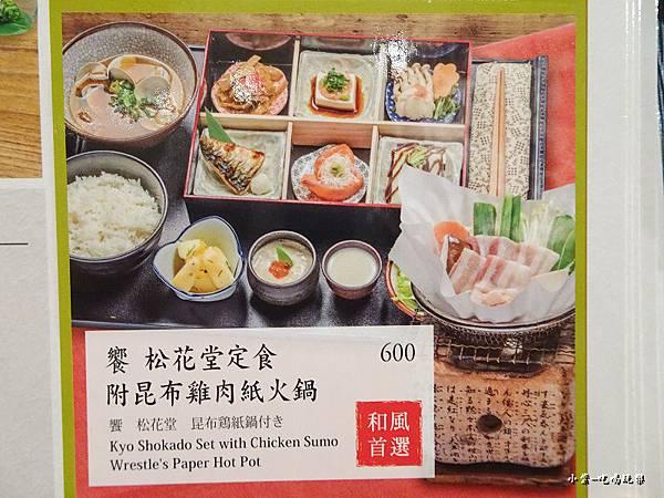 松花堂定食 (1)43.jpg