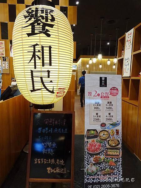 林口-饗和民 (4)10.jpg