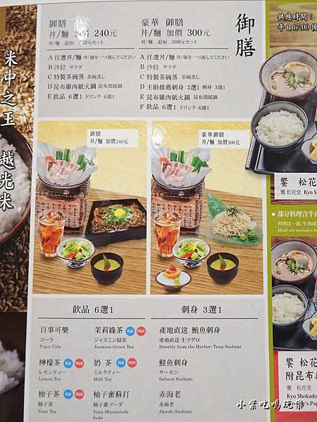 御膳-加價選項餐食5.jpg