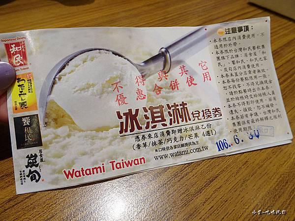 填意見卡送冰淇淋券 (1)22.jpg