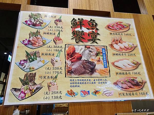 鮮魚饗宴 (2)90.jpg
