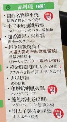 一品料理9選1.JPG