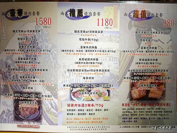 西頭燒肉2017新菜單47.jpg