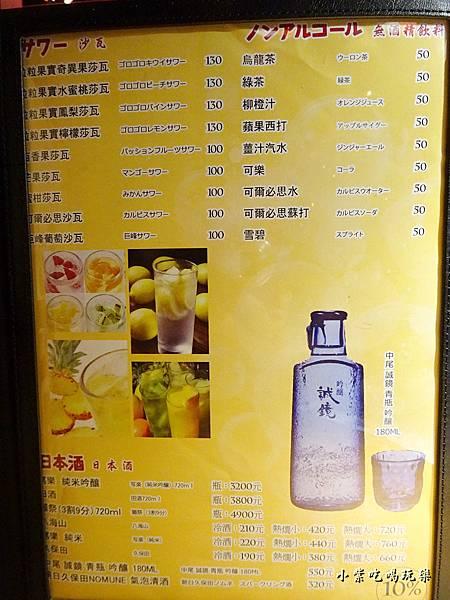 西頭燒肉-酒菜單 (1)17.jpg