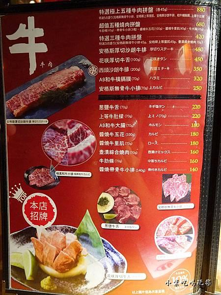 單點牛肉菜單1.jpg