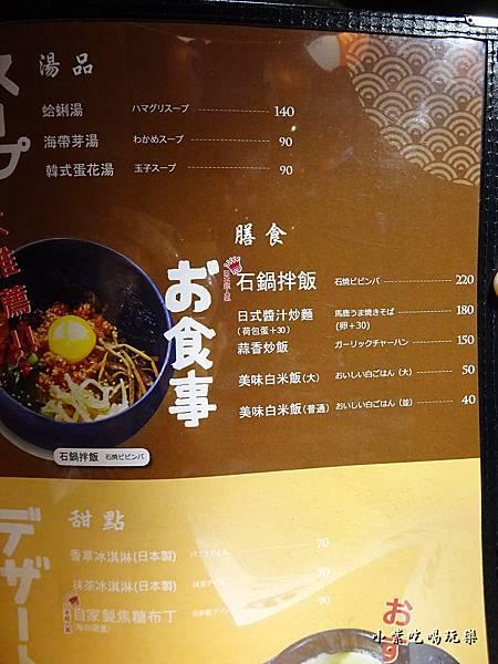 湯飯甜點菜單8.jpg