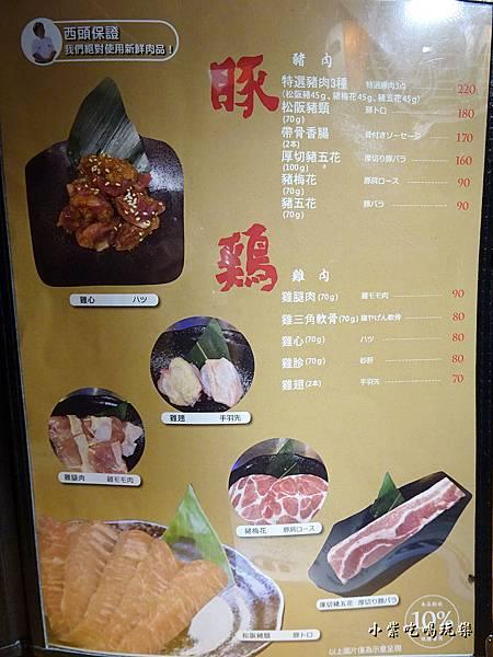豬雞菜單24.jpg