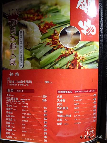 鍋物菜單26.jpg