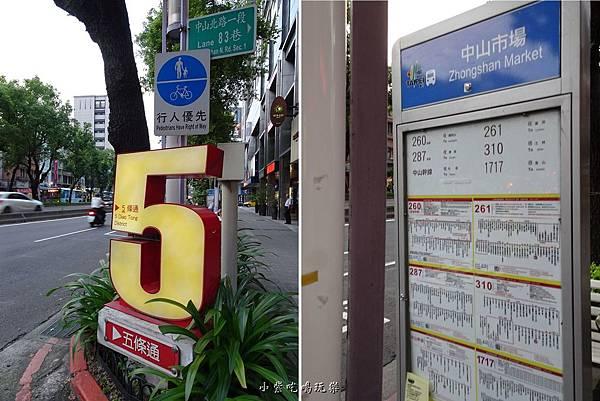 五條通-中山市場公車站.jpg