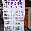 小珍妮黑糖爆冰紅茶 (4)5.jpg