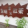 小珍妮黑糖爆冰紅茶 (11)6.jpg