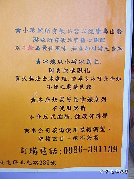 小珍妮黑糖爆冰紅茶 (16)3.jpg