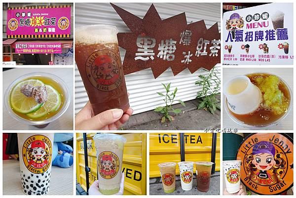 小珍妮黑糖爆冰紅茶 -首圖.jpg