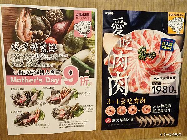 不吃猴原味湯鍋 (6)22.jpg