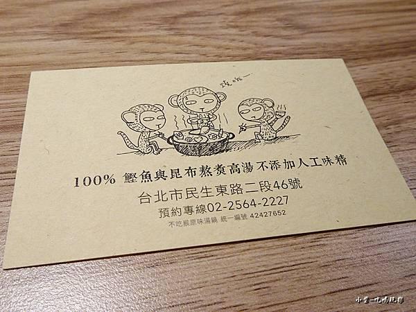不吃猴原味湯鍋 (8)24.jpg