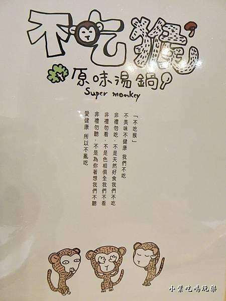 不吃猴原味湯鍋 (12)3.jpg