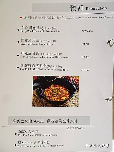 莎瓦迪卡菜單 (8)3.jpg