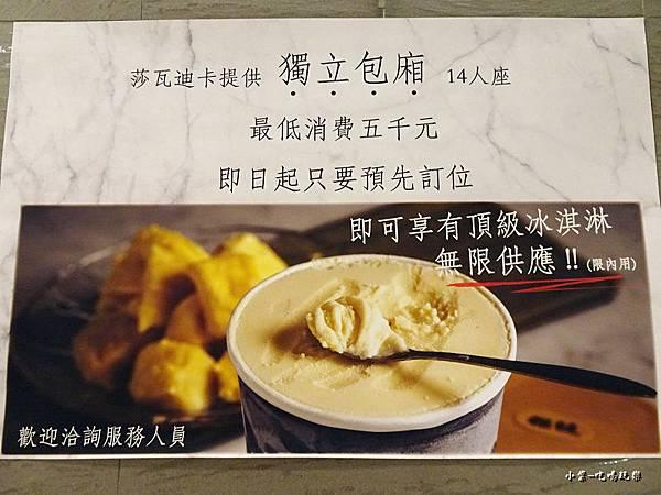 獨立包廂送冰淇淋 (1)20.jpg
