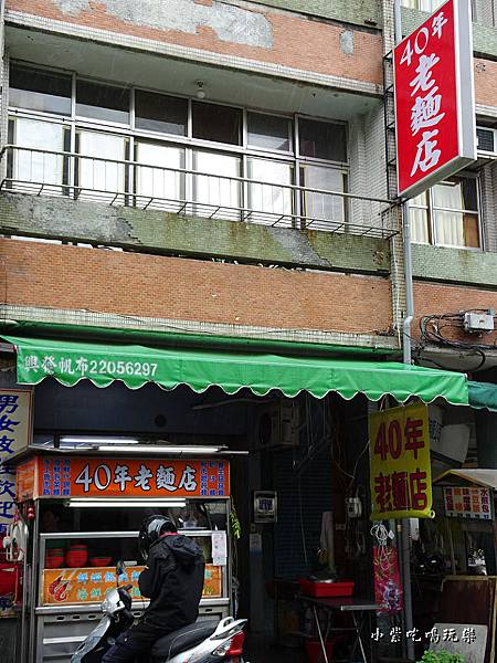 40年老麵店 (1)0.jpg