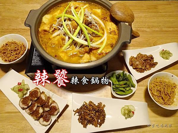 辣饕辣食鍋物.jpg