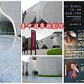 台中國家歌劇院.jpg