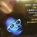 台中歌劇院14.jpg