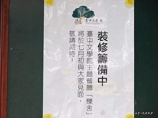 台中文學館8.jpg