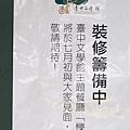 台中文學館42.jpg