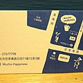 MUCHO HAPPINESS (17)5.jpg