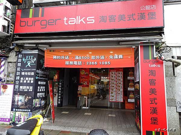 淘客漢堡 (2)27.jpg