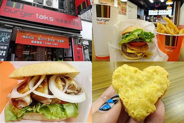 淘客漢堡-首圖.jpg