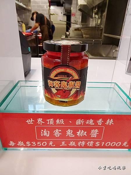鬼椒醬 (2)8.jpg